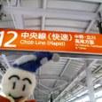 中央線(快速)カンバン