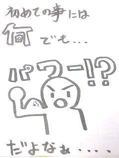 僕は日本人だ!