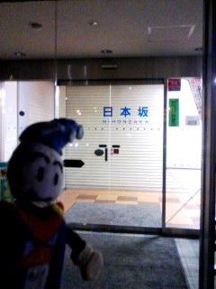 どこだ?日本坂。