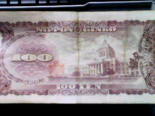 100円札。