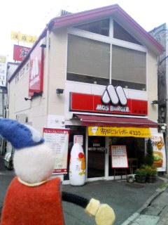 モス壱号店!!