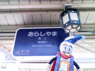 嵐山とーちゃくっ!