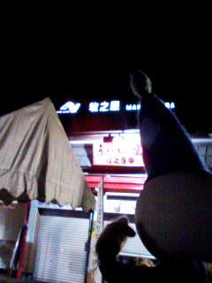 浜松餃子で丼(笑)