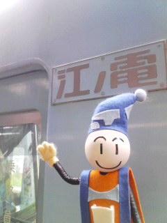 江ノ電〜乗車っ!