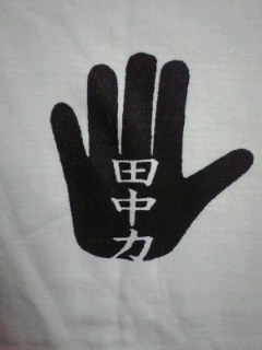 田中 力さんではないです(笑)