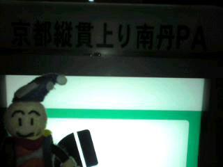京都を横断中(笑)